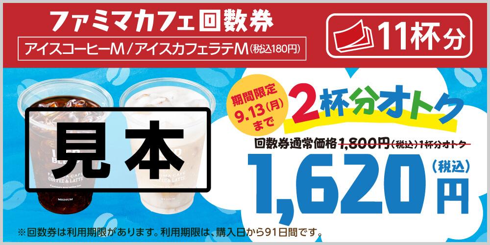 ファミマカフェ回数券1,800円