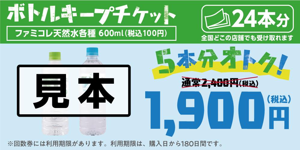 ボトルキープチケットファミコレ天然水各種1,900円