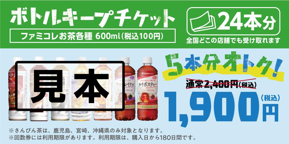 ボトルキープチケットファミコレお茶各種1,900円