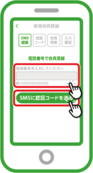 電話番号を入力し「SNSに認証コードを送る」をタップします。