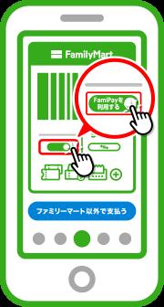 「FamiPayを利用する」をタップします。
