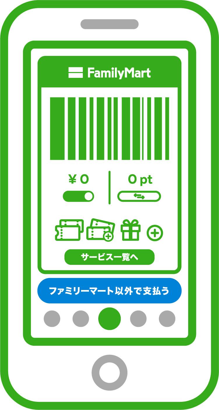FamiPay決済の設定は完了です。便利でお得なお買い物をお楽しみください。