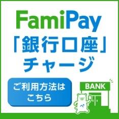 FamiPay銀行口座チャージ