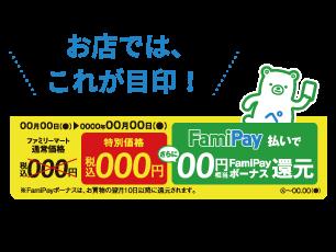 「今お得」商品買うとさらにFamiPayボーナスGET!