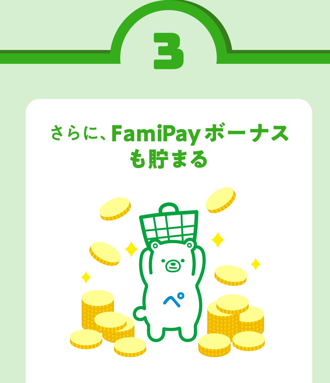 さらに、FamiPayボーナスもたまる