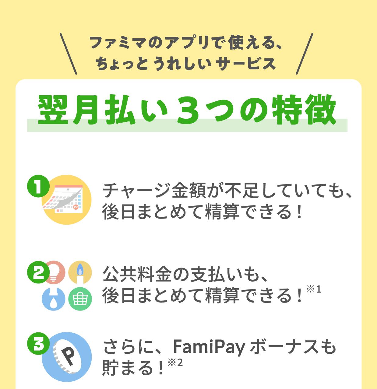 翌月払い3つの特徴