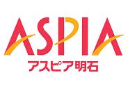 (0908追加)アスピア明石
