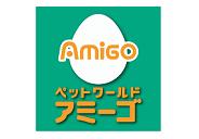 0805追加ペットワールド アミーゴ
