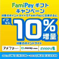 FamiPayギフトキャンペーン