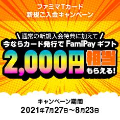 ファミマTカード新規ご入会キャンペーン