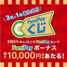 FamiPayくじ