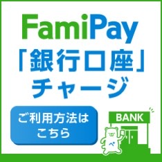 FamiPay銀行口座チャージ
