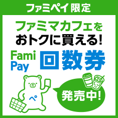 FamiPay回数券