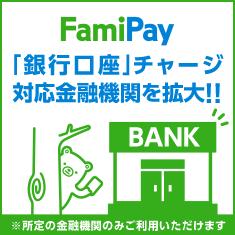 銀行口座チャージ対応金融機関を拡大