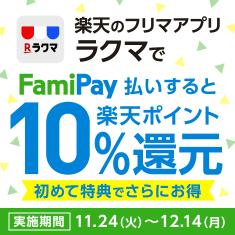FamiPay払いで、ラクマのお買い物合計金額の10%ポイント還元!