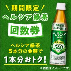 ヘルシア緑茶回数券