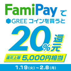 GREEキャンペーン
