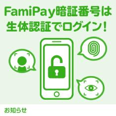 FamiPay生体認証ログイン