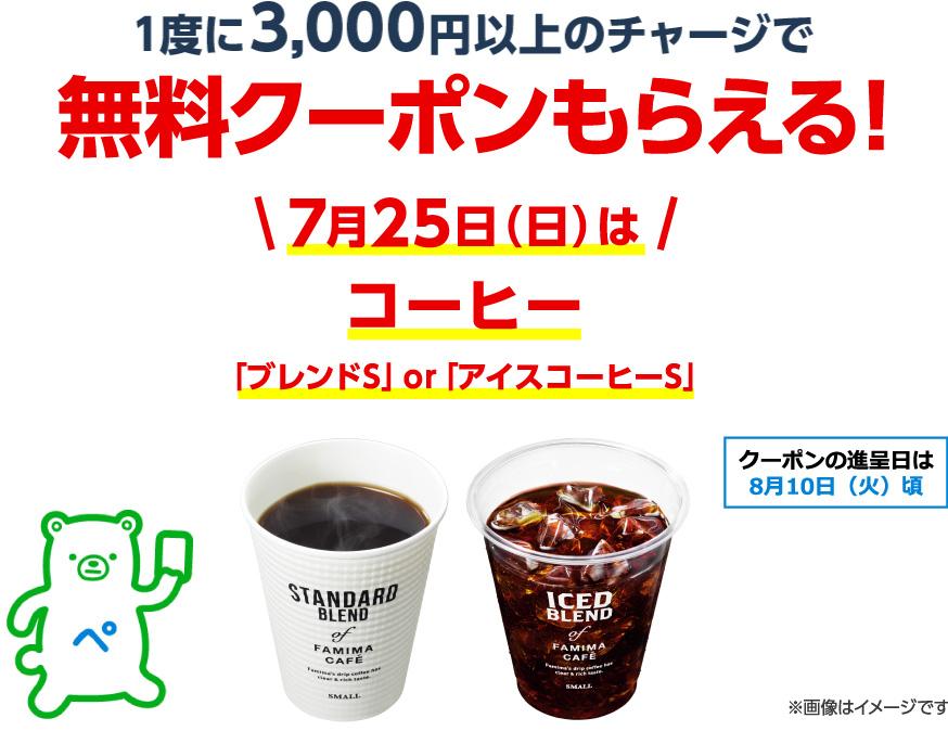 1度に3,000円以上のチャージで無料クーポンもらえる!7月25日(日)は「ブレンドS」or「アイスコーヒーS」