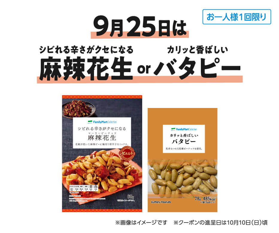 1度に3,000円以上のチャージで無料クーポンもらえる!9月25日(土)は「麻辣花生」or「バタピー」