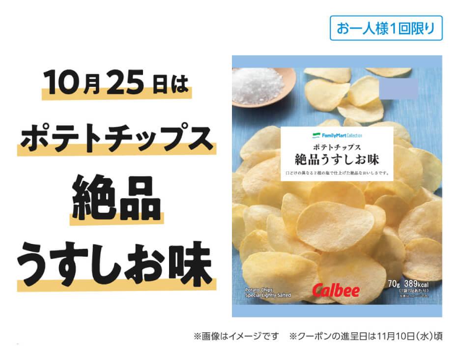 1度に3,000円以上のチャージで無料クーポンもらえる!10月25日(月)はポテトチップス 絶品うすしお味