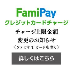 FamiPayクレジットカードチャージ上限金額変更のお知らせ